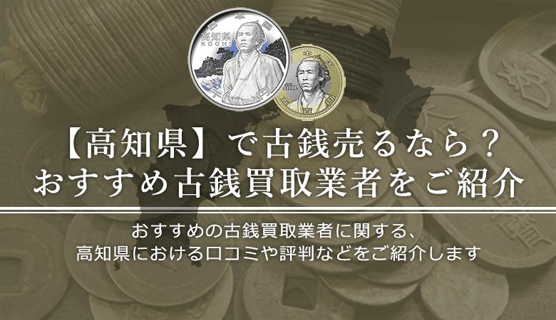 高知県における古銭買取業者の口コミと評判。
