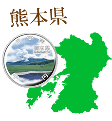 熊本県と記念硬貨