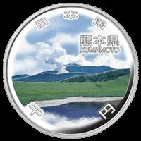 地方自治法施行60周年記念コイン1000円銀貨熊本県
