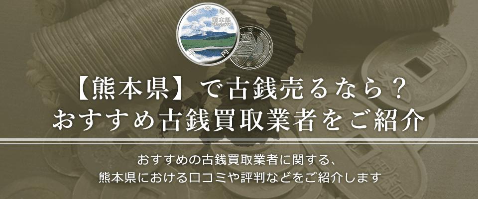 熊本県における古銭買取業者の口コミと評判。