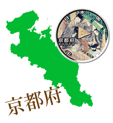 京都府と記念硬貨
