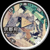 地方自治法施行60周年記念コイン1000円銀貨京都府