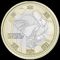地方自治法施行60周年記念コイン500円クラッド貨幣京都府