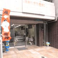 大黒屋京都リフォルテ店