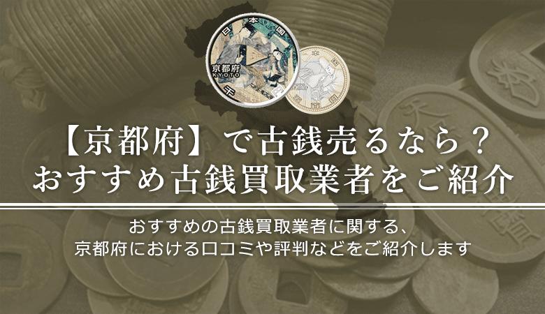 京都府における古銭買取業者の口コミと評判。