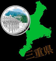 三重県と記念硬貨