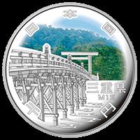 地方自治法施行60周年記念コイン1000円銀貨三重県
