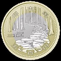 地方自治法施行60周年記念コイン500円クラッド貨幣三重県
