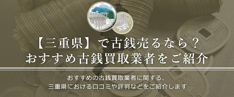 三重県における古銭買取業者の口コミと評判。