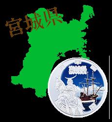 宮城県と記念硬貨