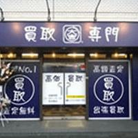 買取大吉仙台宮城の萩大通り店
