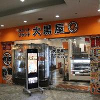 大黒屋仙台一番町店
