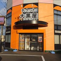 大黒屋南仙台店