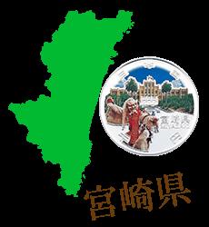 宮崎県と記念硬貨