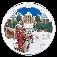地方自治法施行60周年記念コイン1000円銀貨宮崎県