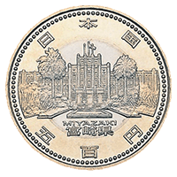 地方自治法施行60周年記念コイン500円クラッド貨幣宮崎県