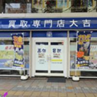 買取大吉宮崎店