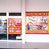 おたからや源藤町店