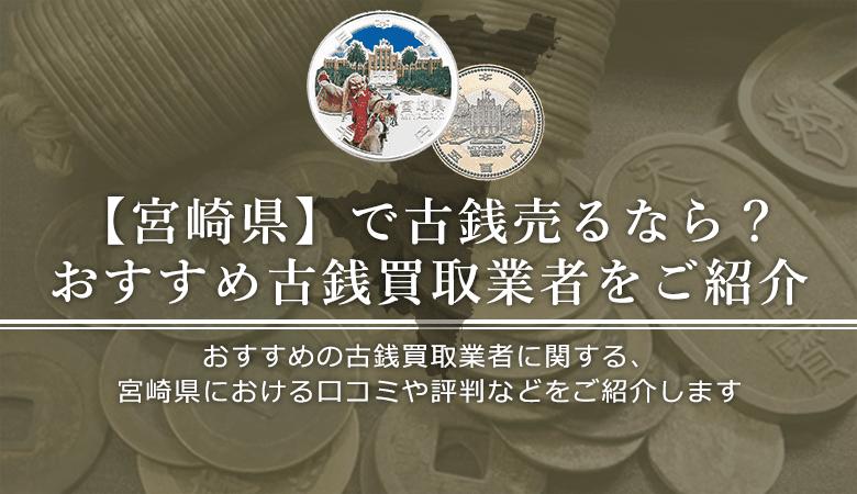 宮崎県における古銭買取業者の口コミと評判。