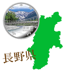 長野県と記念硬貨