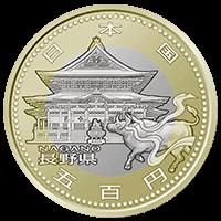 地方自治法施行60周年記念コイン500円クラッド貨幣長野県