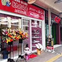 おたからや上田海野町店