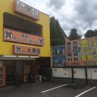 大黒屋松本店