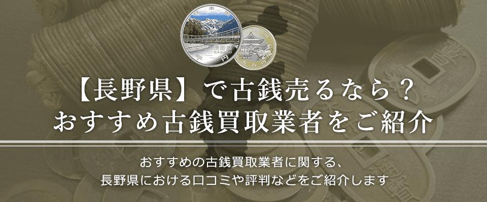 長野県における古銭買取業者の口コミと評判。
