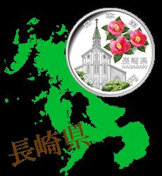 長崎県と記念硬貨