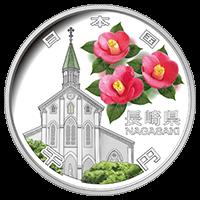 地方自治法施行60周年記念コイン1000円銀貨長崎県