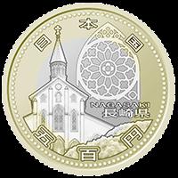 地方自治法施行60周年記念コイン500円クラッド貨幣長崎県