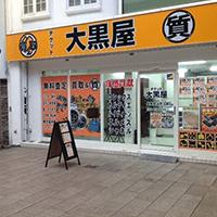 大黒屋質長崎浜町店