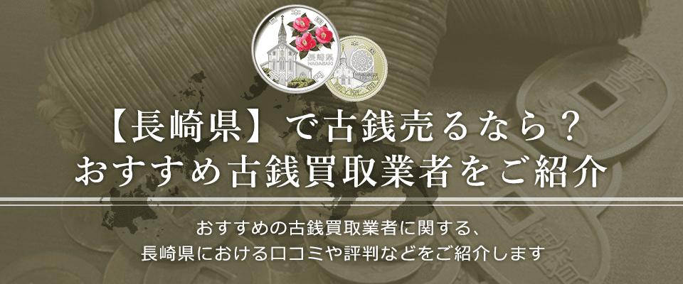 長崎県における古銭買取業者の口コミと評判。