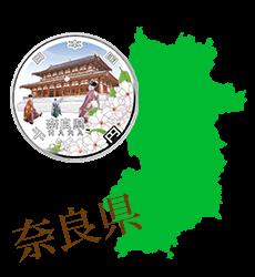 奈良県と記念硬貨