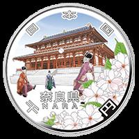 地方自治法施行60周年記念コイン1000円銀貨奈良県