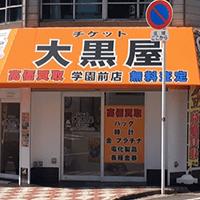 大黒屋学園前店