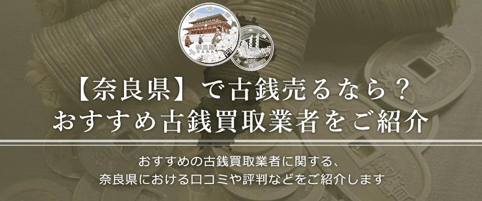 奈良県における古銭買取業者の口コミと評判。