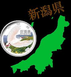 新潟県と記念硬貨