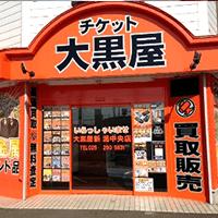 大黒屋質新潟中央店