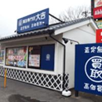 買取大吉新潟鳥屋野店