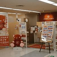 ジュエルカフェイトーヨーカドー丸大新潟店