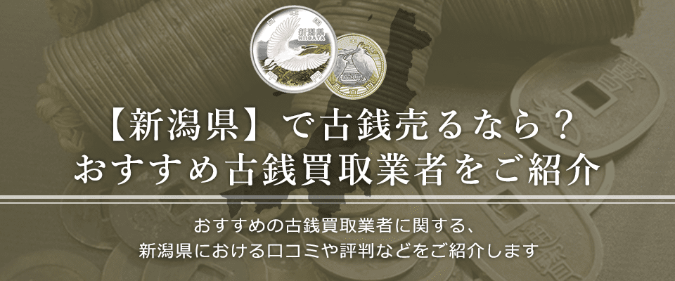 新潟県における古銭買取業者の口コミと評判。