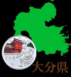 大分県と記念硬貨