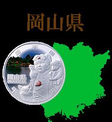 岡山県と記念硬貨
