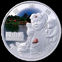 地方自治法施行60周年記念コイン1000円銀貨岡山県