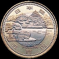 地方自治法施行60周年記念コイン500円クラッド貨幣岡山県
