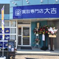 買取大吉岡山平島店