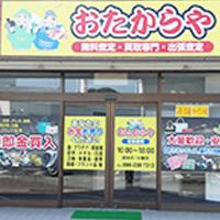 おたからや岡山東店