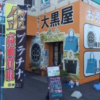 大黒屋倉敷笹沖店