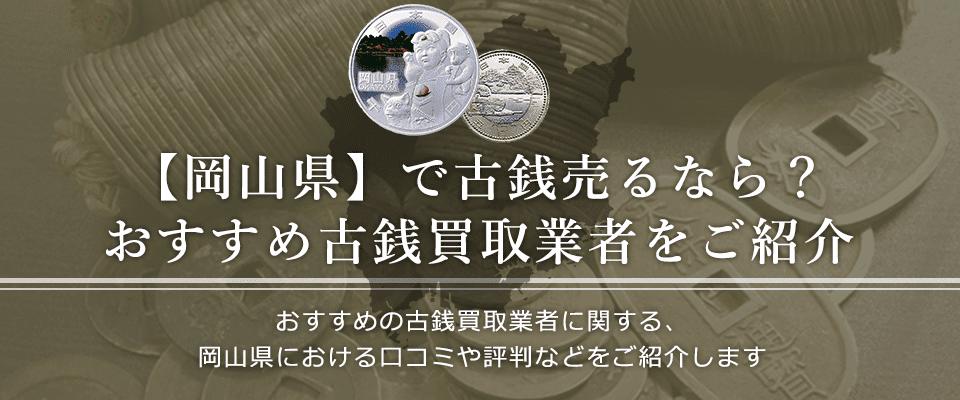 岡山県における古銭買取業者の口コミと評判。